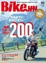 BikeJIN/培倶人 2019年10月號 Vol.200 【日文版】