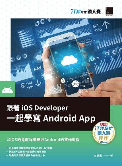 跟著iOS Developer一起學寫Android App(iT邦幫忙鐵人賽系列書)