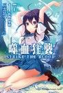 噬血狂襲 (17)(小說)