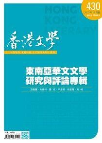 香港文學 2020年10月號 NO.430