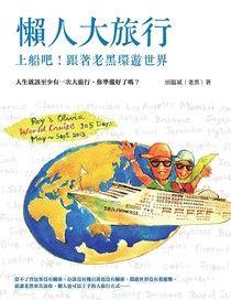 懶人大旅行:上船吧!跟著老黑環遊世界【精華版】