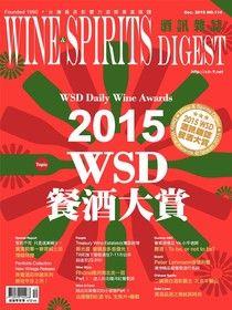 酒訊Wine & Spirits Digest 12月號/2015 第114期