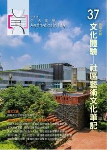 中台灣生活美學雙月刊 NO.37