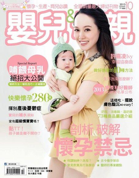 嬰兒與母親10月號/2013 第444期