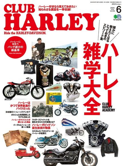 CLUB HARLEY 2020年6月號 Vol.239 【日文版】