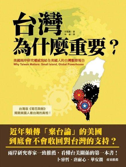 台灣為什麼重要?