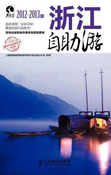 藏羚羊旅行指南——浙江自助游