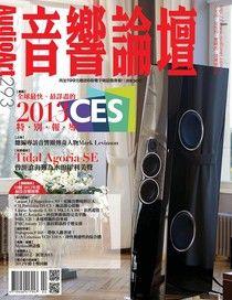 Audio Art 音響論壇 02月號/2013 第293期