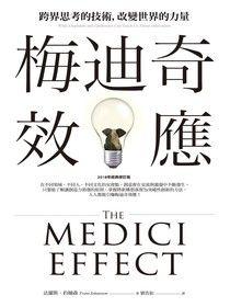 梅迪奇效應:跨界思考的技術,改變世界的力量(2018年經典修訂版)