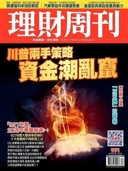 理財周刊 第991期 2019/08/23