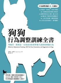 狗狗行為調整訓練全書:零痛苦、無脅迫,有效改善你希望愛犬改掉的問題行為