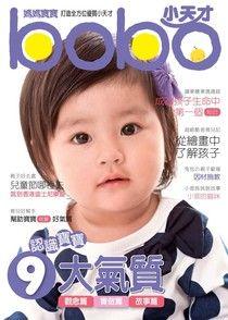 媽媽寶寶寶寶版 04月號/2013 第314期