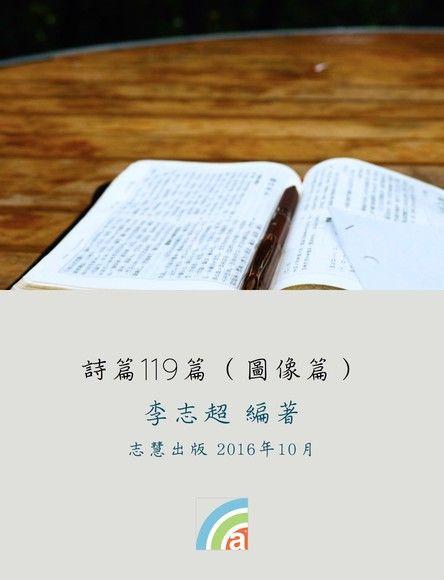 詩篇119篇 (圖像篇)