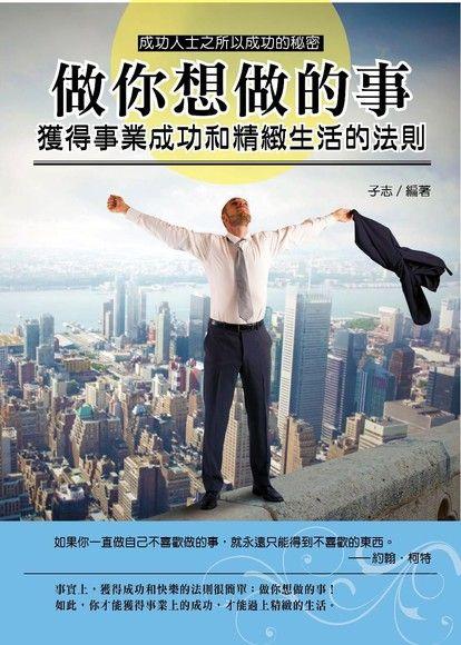 做你想做的事:獲得事業成功和精緻生活的法則