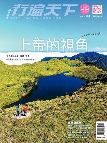 行遍天下旅遊雜誌 12月號/2017 第306期