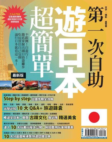 第一次自助遊日本超簡單 '15-'16