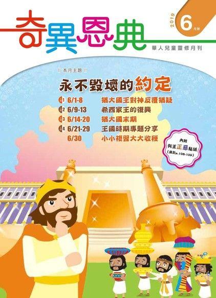 奇異恩典靈修月刊【繁體版】2019年06月號
