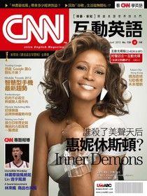 CNN互動英語 04月號/2012年 第139期