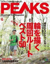 PEAKS 2018年6月號 No.103 【日文版】