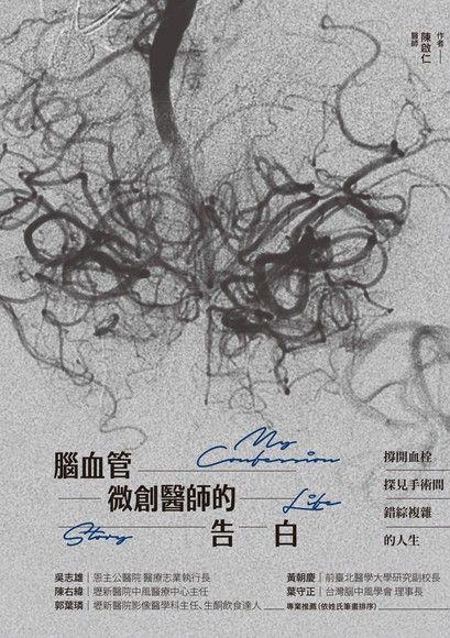 腦血管微創醫師的告白