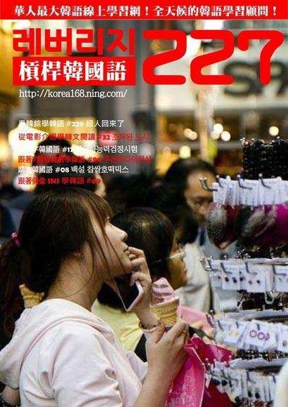 槓桿韓國語學習週刊第227期