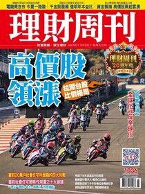 理財周刊 第1036期 2020/07/03