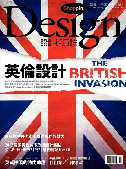 Shopping Design 05月號/2012 第42期
