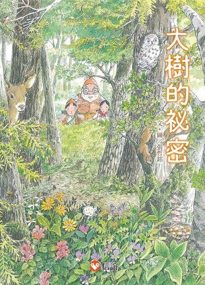 好好讀小學堂:早安森林2 大樹的祕密