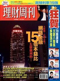 理財周刊 第710期 2014/04/03