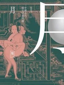 月──中國古代春宮祕戲圖講(限制級)