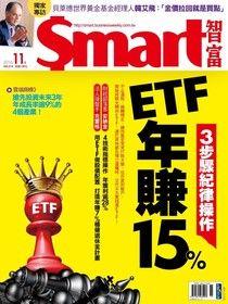 Smart 智富 11月號/2016 第219期