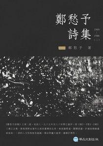鄭愁予詩集Ⅱ:1969-1986