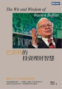 巴菲特的投資理財智慧