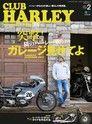 CLUB HARLEY 2017年02月號 Vol.199 【日文版】