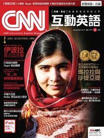 CNN互動英語 12月號/2014 第171期