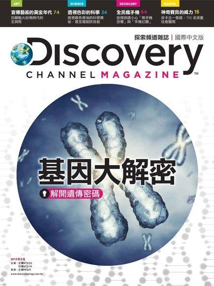 Discovery 探索頻道雜誌國際中文版 09月號/2013 第8期