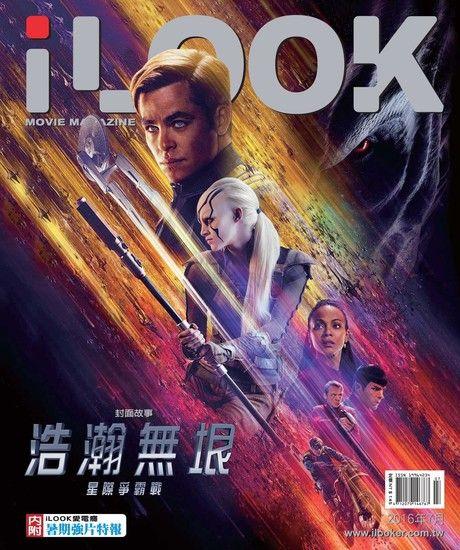 iLOOK電影雜誌 07月號/2016【B冊】