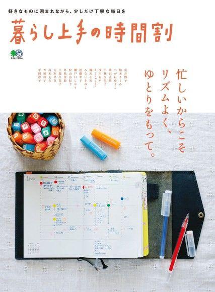 日本聰明好生活---時間整理術 【日文版】
