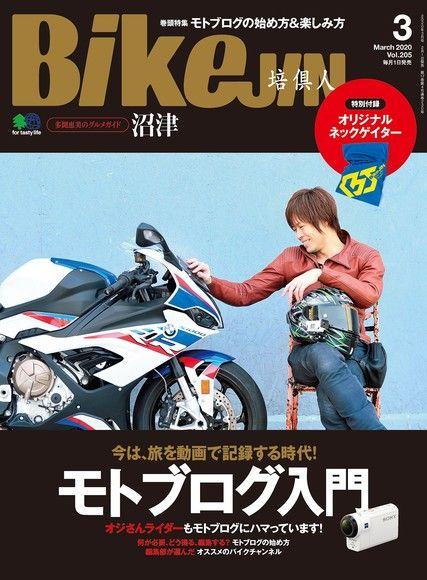 BikeJIN/培倶人 2020年3月號 Vol.205 【日文版】