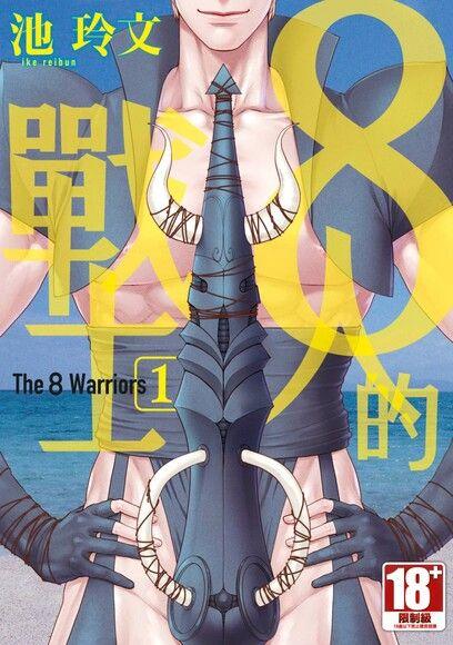 8人的戰士(01)