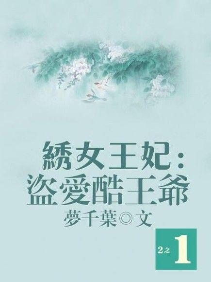 京創019繡女王妃:盜愛酷王爺(二之一)(限)