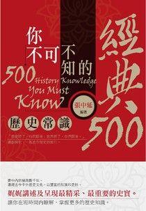 你不可不知的經典500個歷史常識