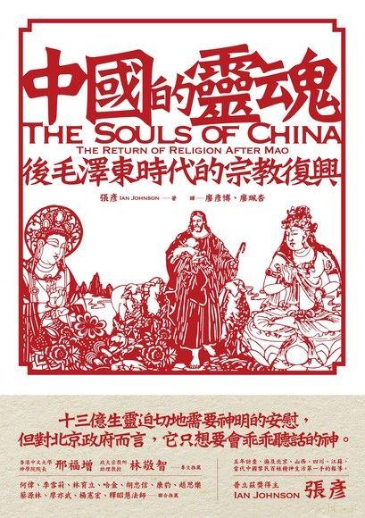 中國的靈魂