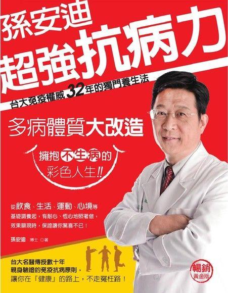 超強抗病力!:台大免疫權威孫安迪32年的獨門養生
