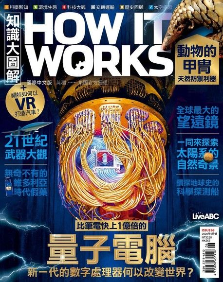 HOW IT WORKS知識大圖解國際中文版 06月號/2020 第69期