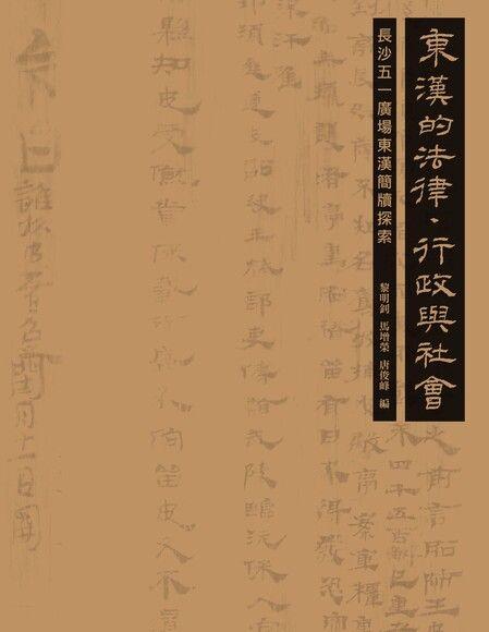 東漢的法律、行政與社會:長沙五一廣場東漢簡牘探索