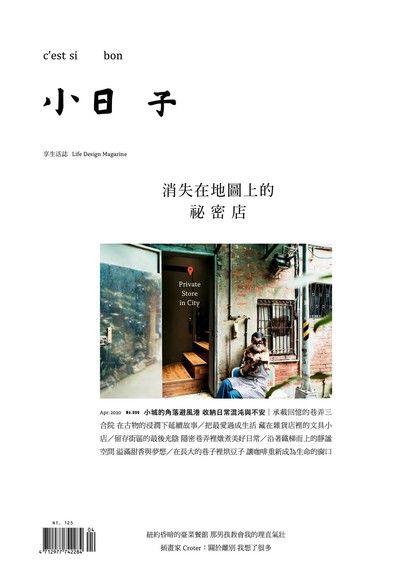 小日子享生活誌04月號/2020第96期