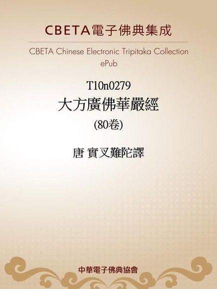 大方廣佛華嚴經(80卷)