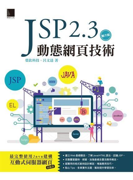 JSP 2.3動態網頁技術(第六版)