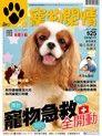 My Pet Magazine寵物閑情 04月號/2015 第284期